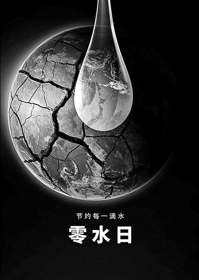 《零水日》記錄全球水資源危機