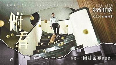 《秘密访客》导演陈正道:家庭秘密的背后是伤害