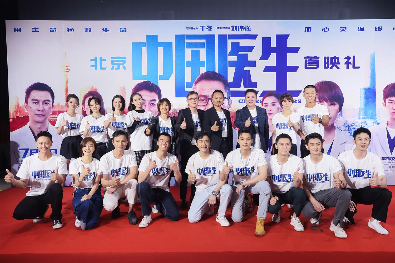 【天富登录】《中国医生》北京首映 主创分享幕后拍摄故事