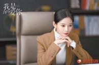 """《我是真的爱你》王媛可希望大家理解""""职场妈妈"""""""