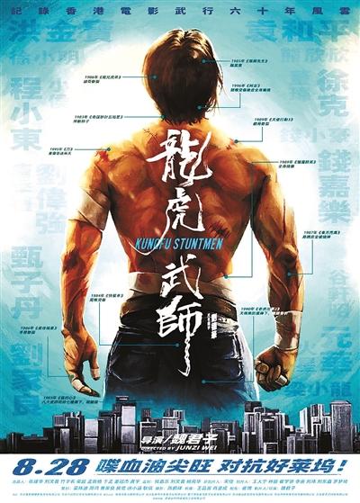 《龙虎武师》香港动作片最后的武林
