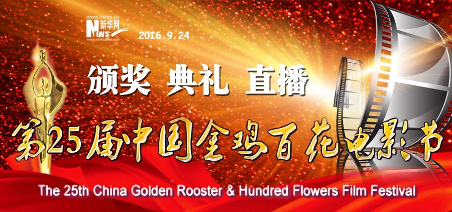 第25届中国金鸡百花电影节 颁奖典礼直播