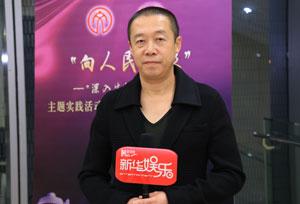 专访罗斌:展演不应走上评奖的老路