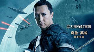 《星球大战外传:侠盗一号》曝中文版人物海报预告