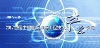 2017首屆中國國際電影工程技術産業論壇