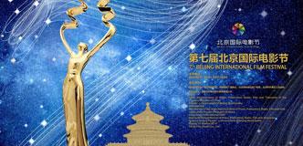 第七屆北京國際電影節