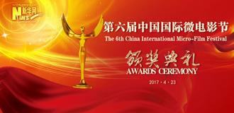 第六屆中國國際微電影節