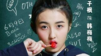 """《李雷和韓梅梅》曝""""少男少女""""預告及人物海報"""