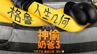 《神偷奶爸3》發預告 定檔7月7日