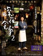 【觀影零距離】《深夜食堂2》小火慢燉的日式雞湯