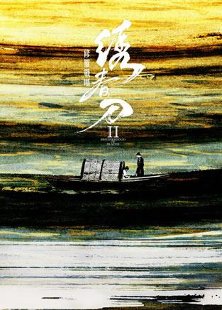 《繡春刀·修羅戰場》公映發藝術海報