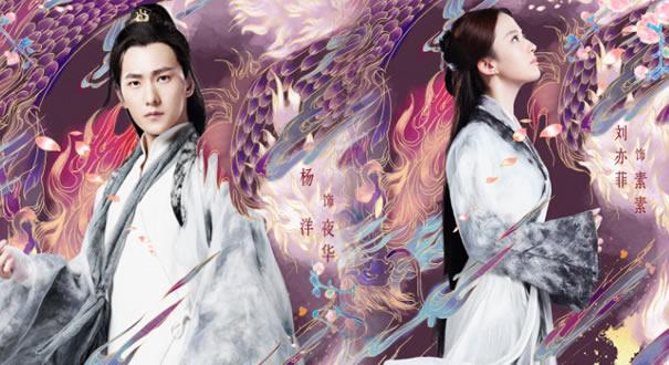 電影《三生三世十裏桃花》中國風手繪海報唯美