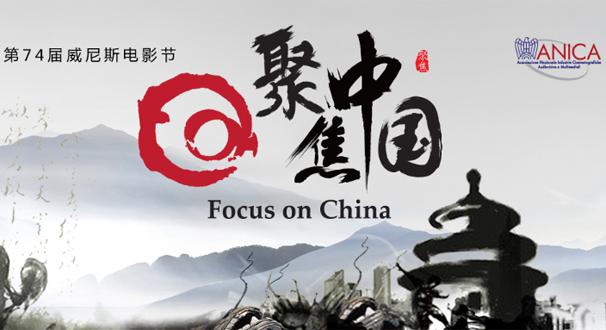 第74屆威尼斯電影節 聚焦中國