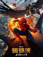 【觀影零距離】《蜘蛛俠:英雄歸來》重磅回歸