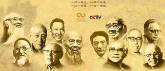 文化工程 百集紀錄片《百年巨匠》攝制完成