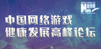 2017中國網絡遊戲健康發展高峰論壇
