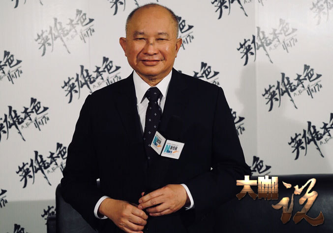 【大咖説】吳宇森:觀眾是電影市場發展的基礎