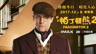 《帕丁頓熊2》曝特輯海報 英倫男上演變裝秀
