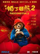 【觀影零距離】《帕丁頓熊2》萌出高口碑