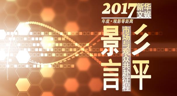2017中國電影 市場與觀眾共赴徵程
