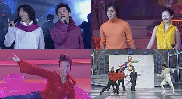 2001春晚 歌曲小品為申奧助威