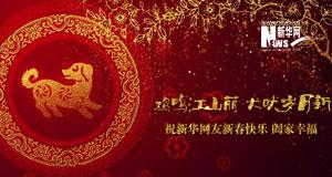 群星送福新華網友 吉星高照九州輝煌