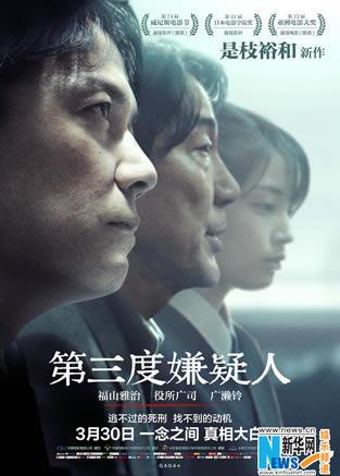 《第三度嫌疑人》發布中文版官方海報