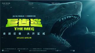 电影《巨齿鲨》定档 海报预告双发