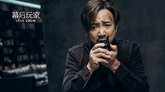 《幕后玩家》曝终极预告 徐峥生死成谜