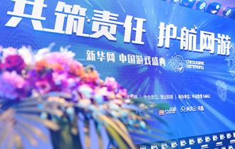 中國遊戲盛典