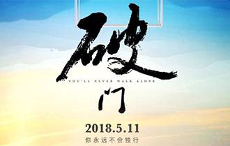 多支国家队在京集中观看体育励志电影《破门》