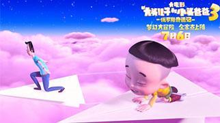 《新大頭兒子和小頭爸爸3》曝劇情版預告