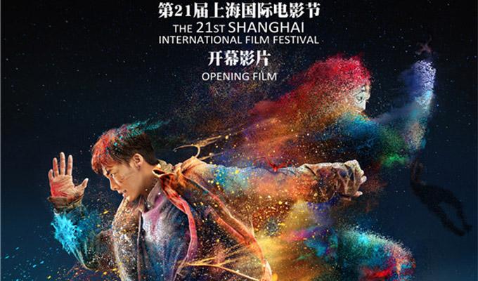 《动物世界》获选上海电影节开幕影片