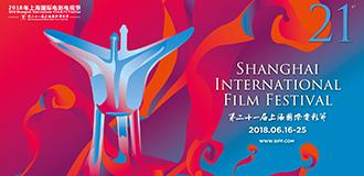 第二十一屆上海國際電影節