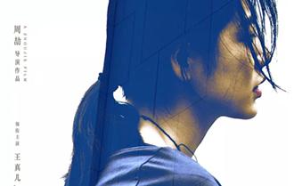 王真儿携新作《淡蓝琥珀》入围上海国际电影节