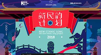 2018新民韻計劃