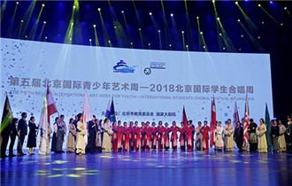 清华大学:24支中外合唱团齐聚北京歌唱青春