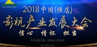 2018中國影視文化産業發展大會