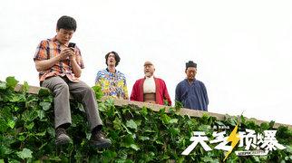 """《天氣預爆》首曝風雨雷電四神""""神設"""""""