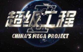 中国纪录片《超级工程》阿拉伯语版在中东首播
