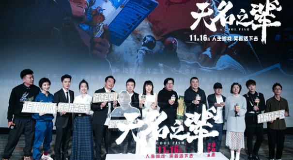 荒誕喜劇《無名之輩》北京首映