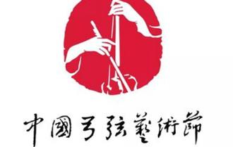 """悠扬琴声奏响""""2018北京·中国弓弦艺术节"""""""