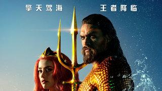 """《海王》曝""""王者降世""""最新版海報預告"""
