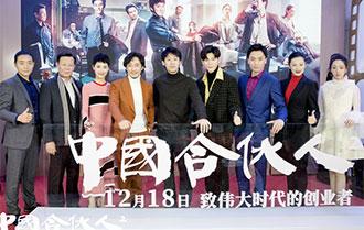 电影《中国合伙人2》献礼改革开放40周年