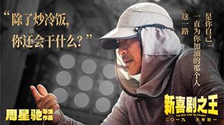 2019搞笑喜剧电影排行_2019喜剧片排行榜 2019搞笑电影排行榜豆瓣