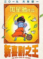 【觀影零距離】《新喜劇之王》延續小人物奮鬥史