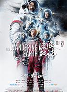 【观影零距离】《流浪地球》中国科幻电影启航