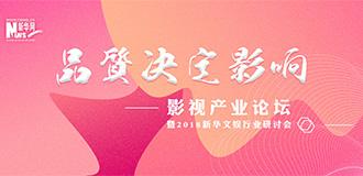 2018新華文娛數據發布會
