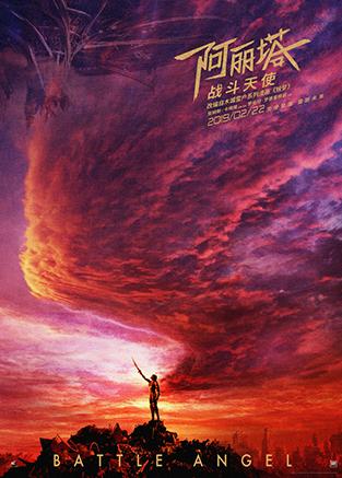 《阿麗塔:戰鬥天使》發布中國區獨家海報