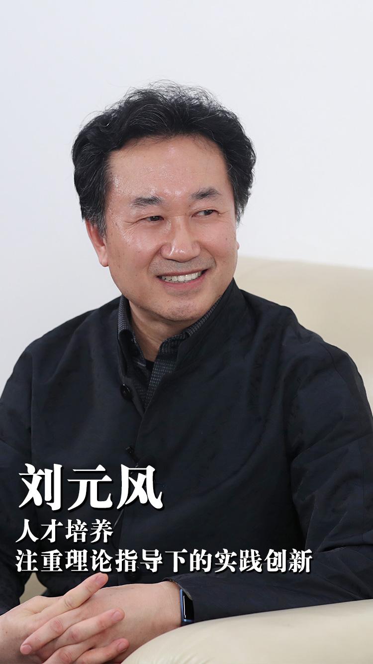 刘元风 人才培养注重理论指导下的实践创新